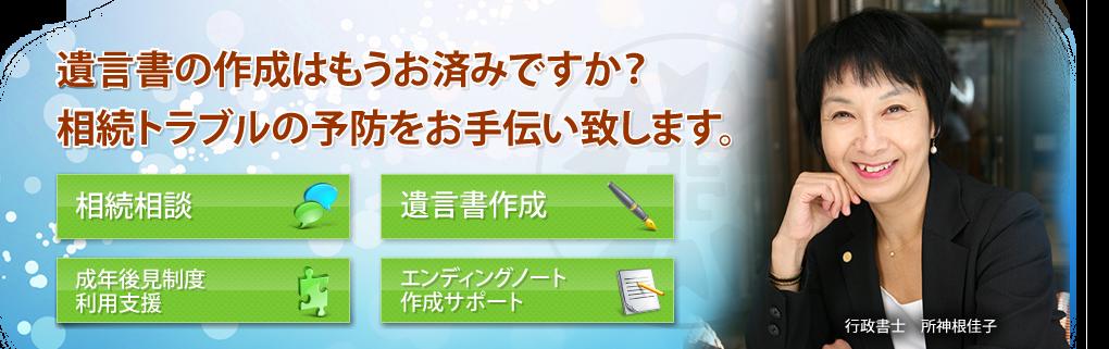 相続、遺言書作成のご相談は神戸のしょしね法務事務所にお任せください。