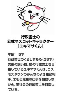 行政書士の公式マスコットキャラクター『ユキマサくん』